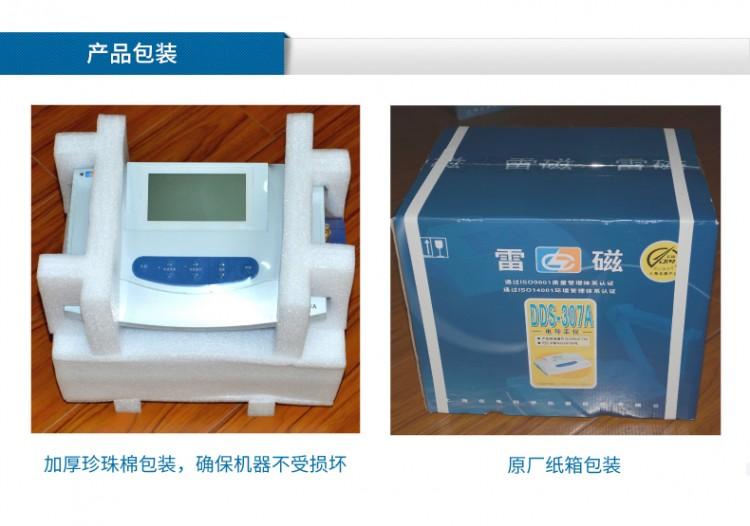 雷磁DDS-307/307A电导率仪